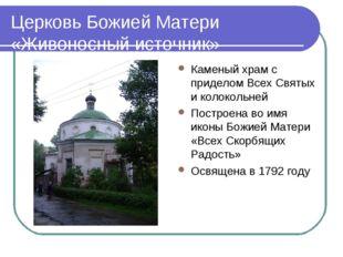 Церковь Божией Матери «Живоносный источник» Каменый храм с приделом Всех Свят