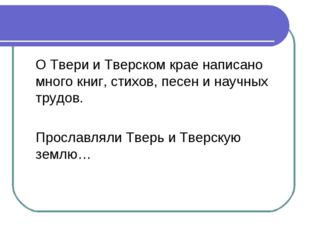 О Твери и Тверском крае написано много книг, стихов, песен и научных трудов.