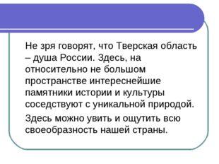 Не зря говорят, что Тверская область – душа России. Здесь, на относительно н
