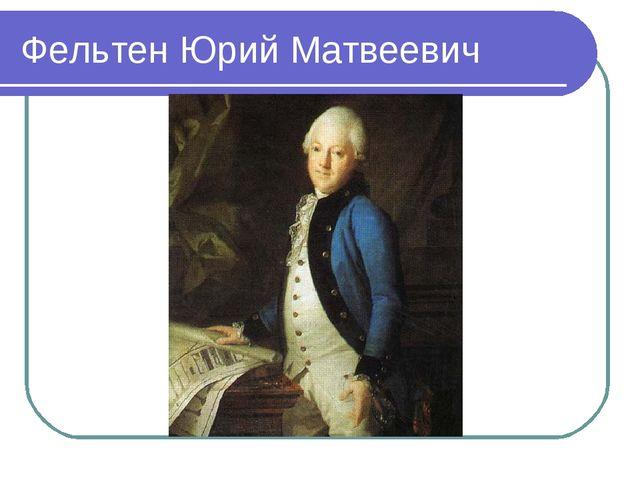 Фельтен Юрий Матвеевич
