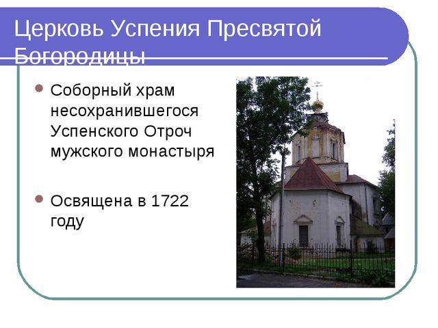 Церковь Успения Пресвятой Богородицы Соборный храм несохранившегося Успенског...