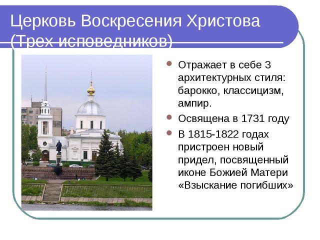 Церковь Воскресения Христова (Трех исповедников) Отражает в себе 3 архитектур...
