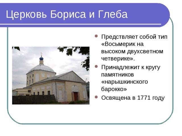 Церковь Бориса и Глеба Предствляет собой тип «Восьмерик на высоком двухсветно...