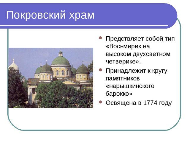 Покровский храм Предствляет собой тип «Восьмерик на высоком двухсветном четве...