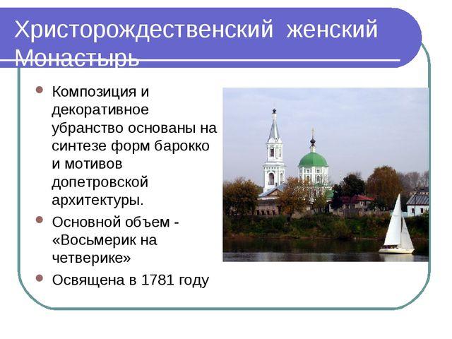 Христорождественский женский Монастырь Композиция и декоративное убранство ос...