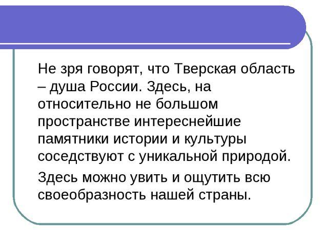 Не зря говорят, что Тверская область – душа России. Здесь, на относительно н...