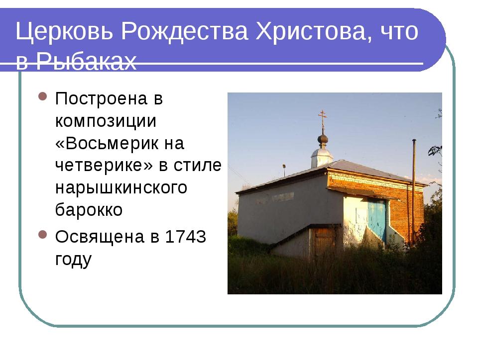 Церковь Рождества Христова, что в Рыбаках Построена в композиции «Восьмерик н...