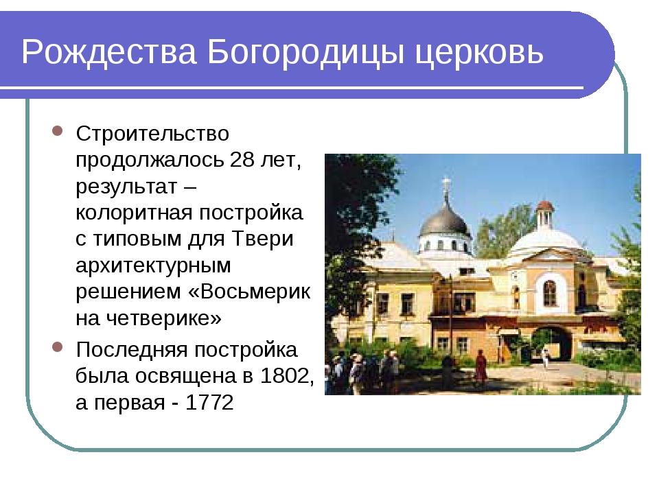 Рождества Богородицы церковь Строительство продолжалось 28 лет, результат – к...