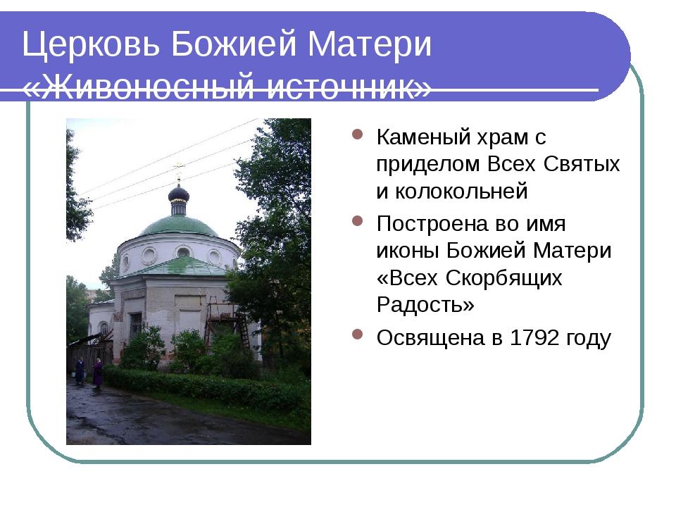 Церковь Божией Матери «Живоносный источник» Каменый храм с приделом Всех Свят...