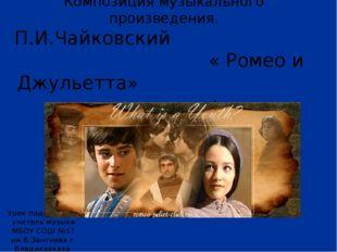 Композиция музыкального произведения. П.И.Чайковский « Ромео и Джульетта» ув
