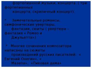П.И.Чайковский * Создал классические образы камерных ансамблей, фортепианной