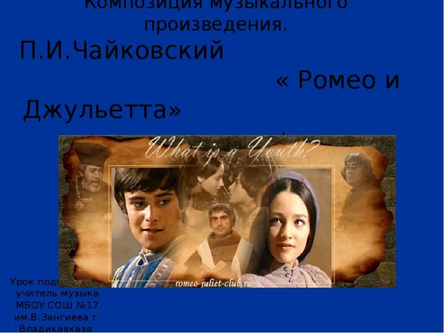 Композиция музыкального произведения. П.И.Чайковский « Ромео и Джульетта» ув...