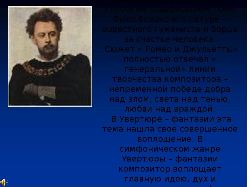 « Шекспировское» всегда привлекало П.И.Чайковского глубоким содержанием. Оно...