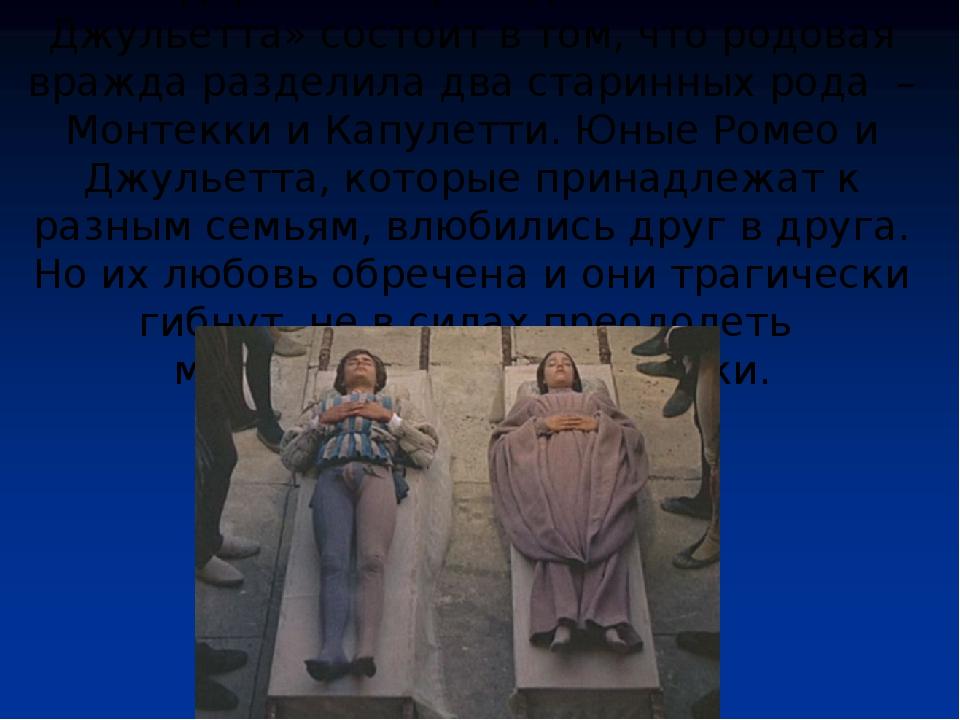 Содержание трагедии « Ромео и Джульетта» состоит в том, что родовая вражда р...