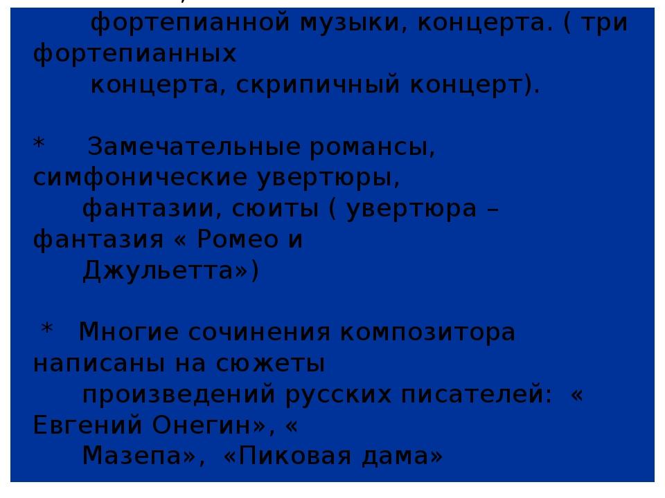 П.И.Чайковский * Создал классические образы камерных ансамблей, фортепианной...