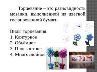 Торцевание – это разновидность мозаики, выполненной из цветной гофрированной