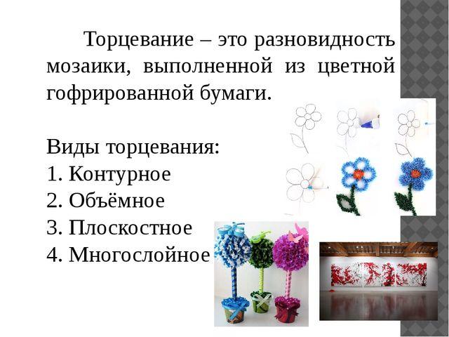 Торцевание – это разновидность мозаики, выполненной из цветной гофрированной...