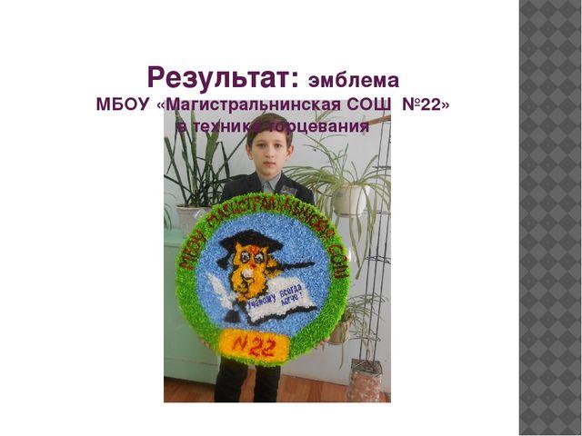 Результат: эмблема МБОУ «Магистральнинская СОШ №22» в технике торцевания