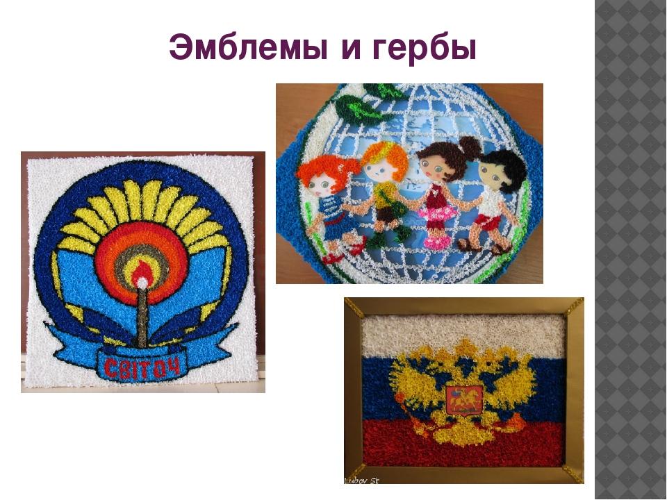 Эмблемы и гербы