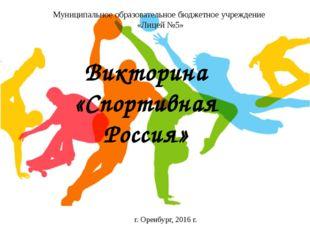 Викторина «Спортивная Россия» Муниципальное образовательное бюджетное учрежд