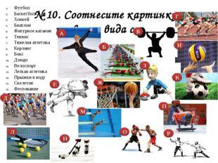 № 10. Соотнесите картинку и название вида спорта. Футбол Баскетбол Хоккей Биа