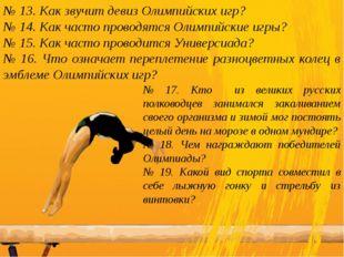 № 13. Как звучит девиз Олимпийских игр? № 14. Как часто проводятся Олимпийск