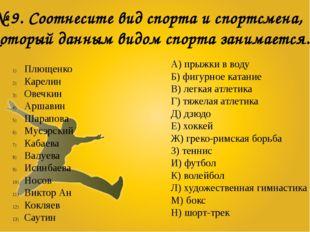 № 9. Соотнесите вид спорта и спортсмена, который данным видом спорта занимае