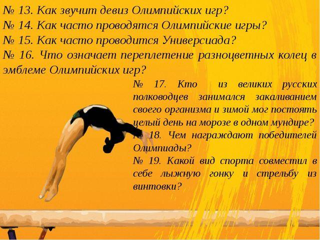 № 13. Как звучит девиз Олимпийских игр? № 14. Как часто проводятся Олимпийск...