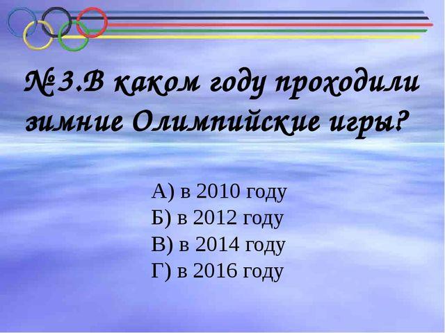 В каком году проходили зимние Олимпийские игры? № 3.В каком году проходили зи...