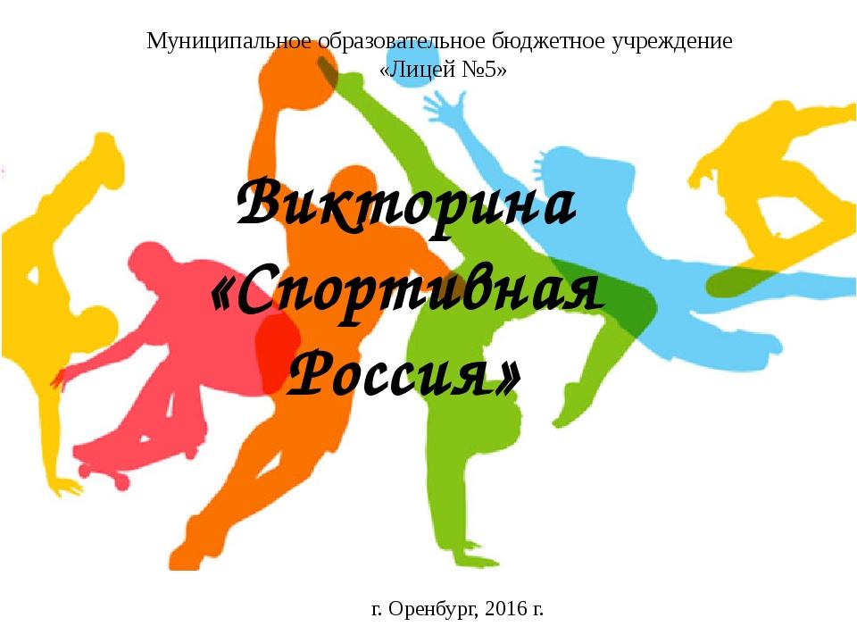 Викторина «Спортивная Россия» Муниципальное образовательное бюджетное учрежд...