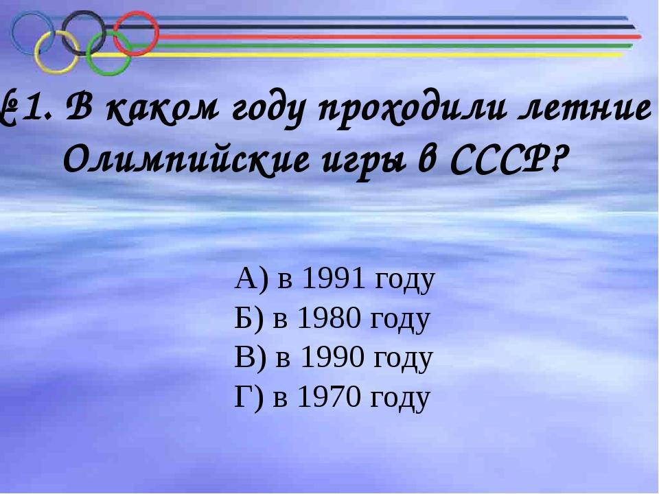 В каком году проходили летние Олимпийские игры в СССР? № 1. В каком году прох...