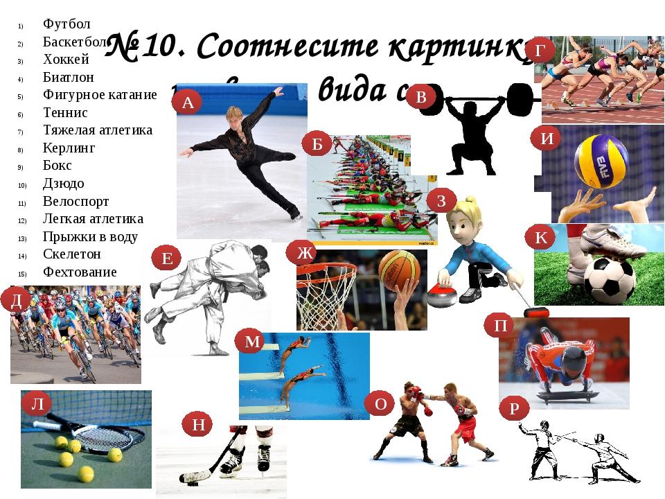 № 10. Соотнесите картинку и название вида спорта. Футбол Баскетбол Хоккей Биа...