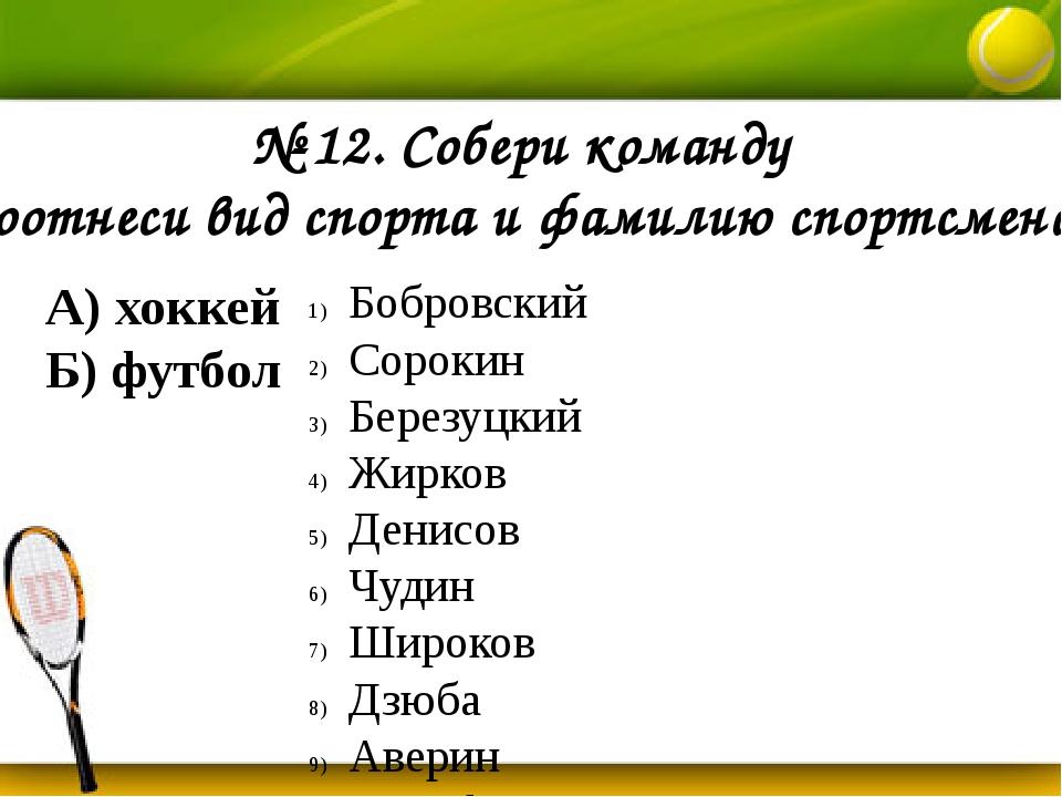 № 12. Собери команду (соотнеси вид спорта и фамилию спортсмена). А) хоккей Б...