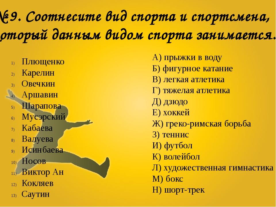 № 9. Соотнесите вид спорта и спортсмена, который данным видом спорта занимае...