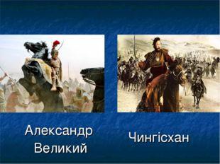 Александр Великий Чингісхан