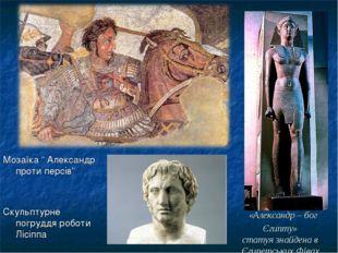 """«Александр – бог Єгипту» статуя знайдена в Єгипетських Фівах Мозаїка """" Алекс"""