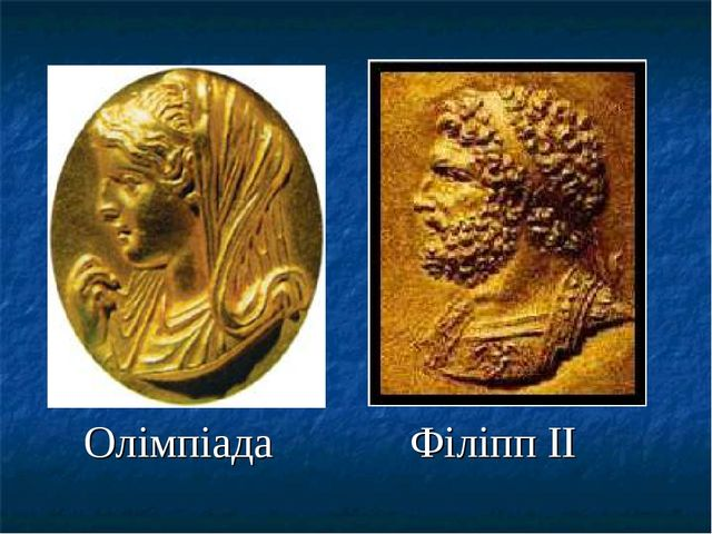 Олімпіада Філіпп ІІ