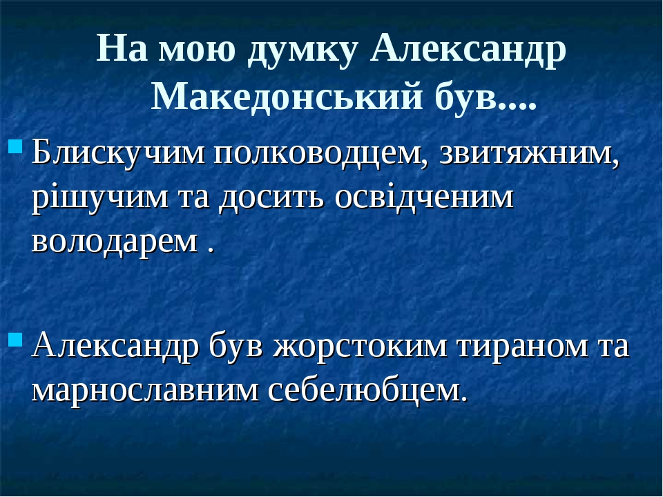 На мою думку Александр Македонський був.... Блискучим полководцем, звитяжним...
