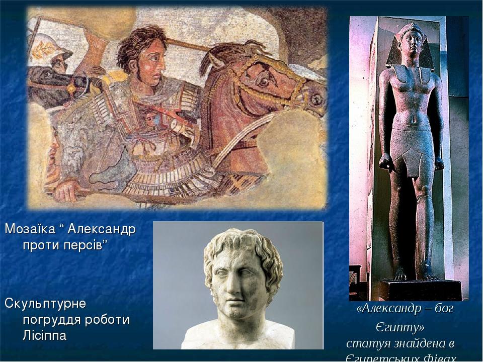"""«Александр – бог Єгипту» статуя знайдена в Єгипетських Фівах Мозаїка """" Алекс..."""