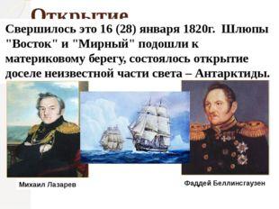 """Открытие Антарктиды Свершилось это 16 (28) января 1820г.  Шлюпы """"Восток"""