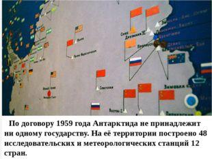 По договору 1959 года Антарктида не принадлежит ни одному государству. На её