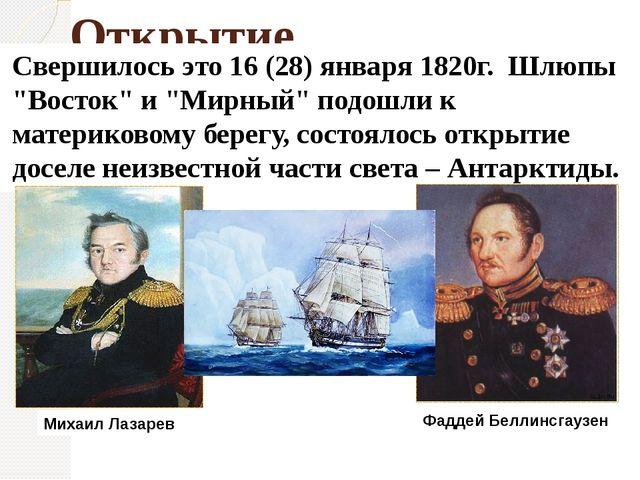 """Открытие Антарктиды Свершилось это 16 (28) января 1820г.  Шлюпы """"Восток..."""