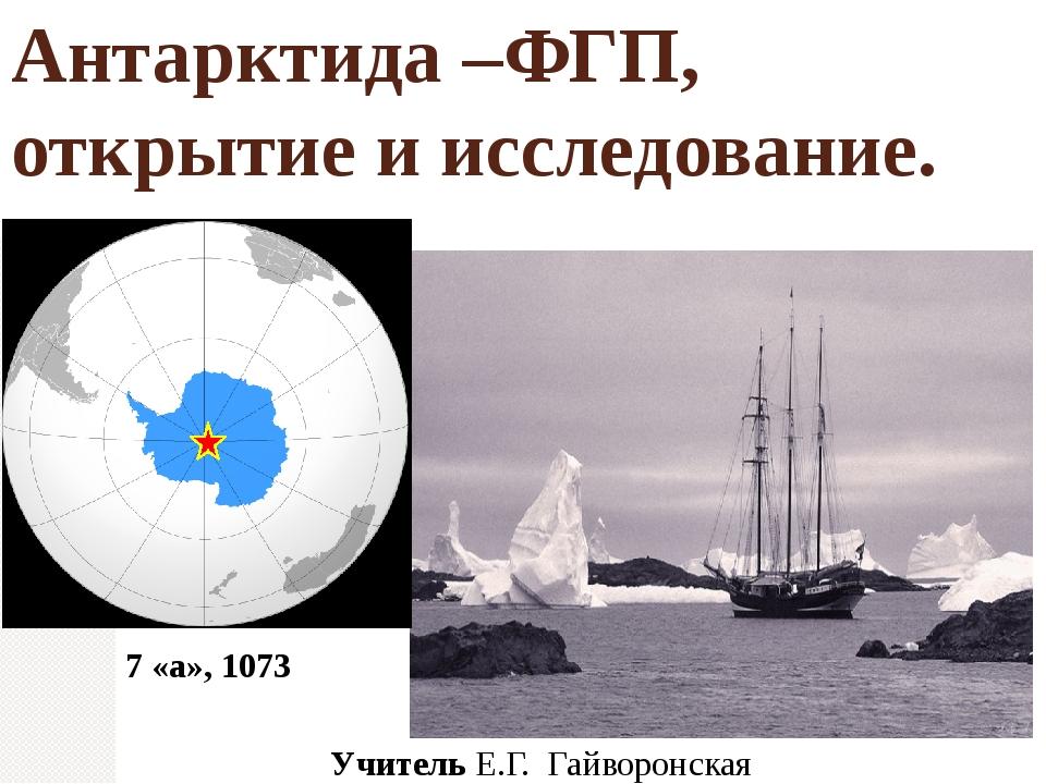 Антарктида –ФГП, открытие и исследование.