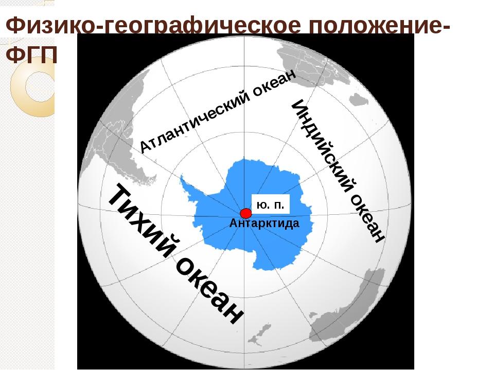 Физико-географическое положение- ФГП