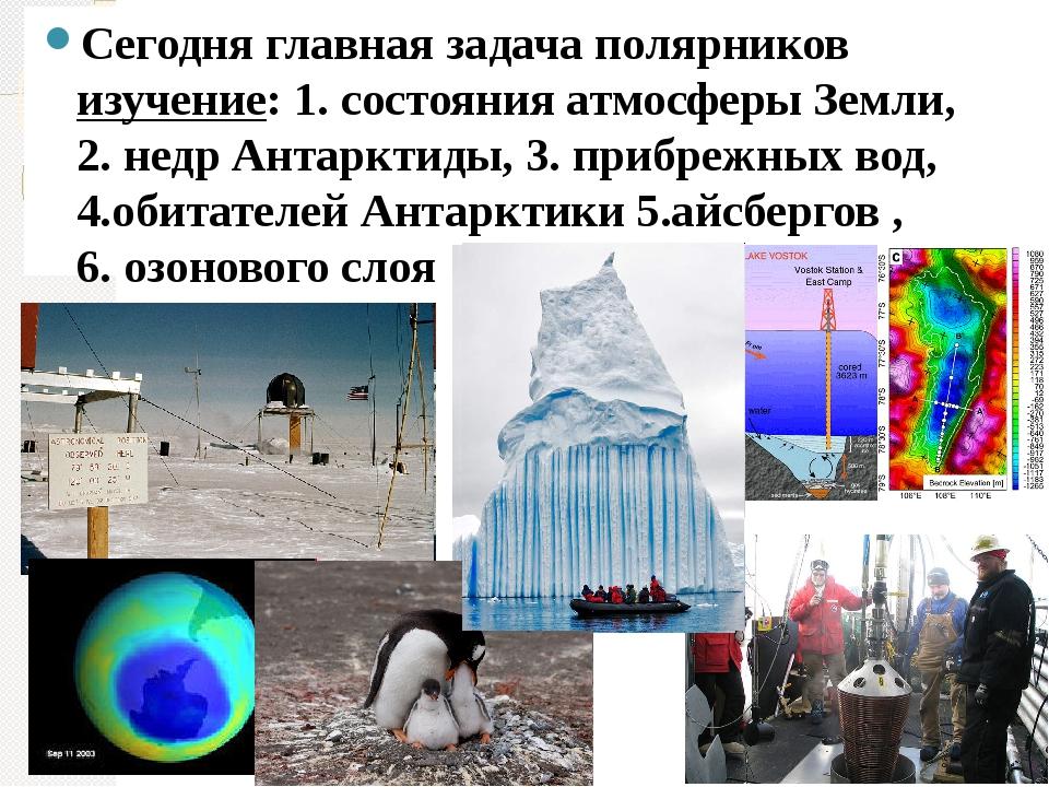 Сегодня главная задача полярников изучение: 1. состояния атмосферы Земли, 2....
