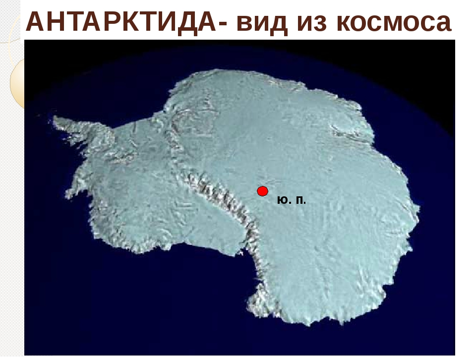 АНТАРКТИДА- вид из космоса