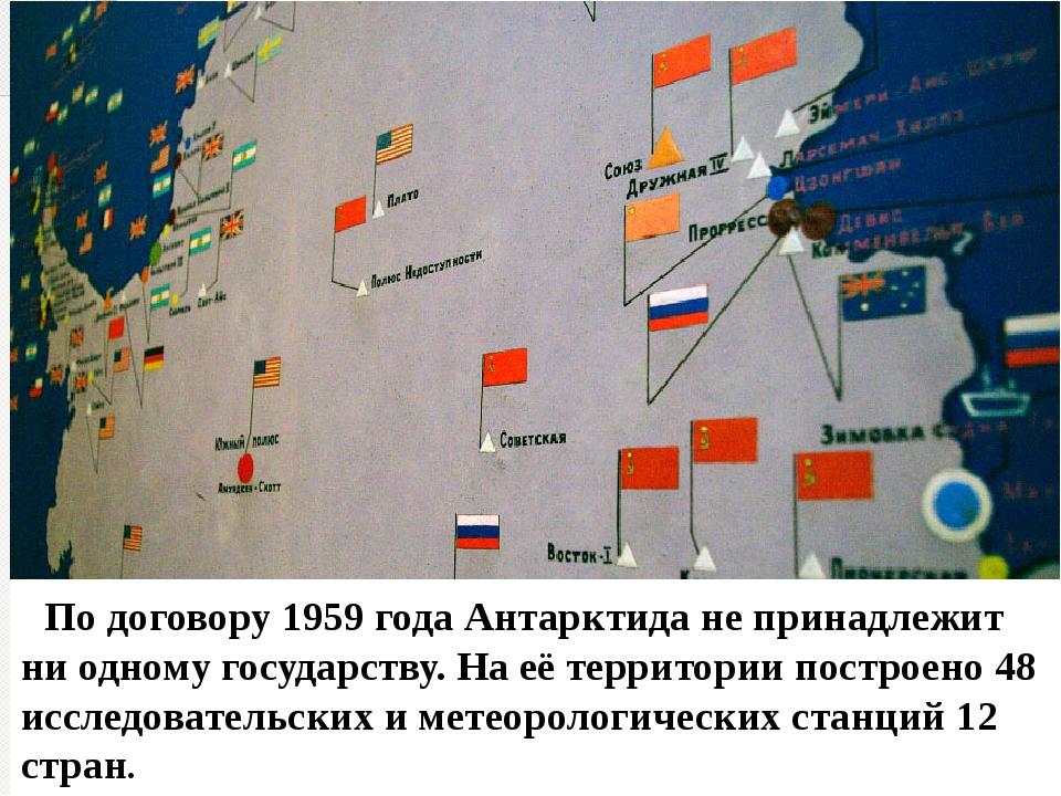 По договору 1959 года Антарктида не принадлежит ни одному государству. На её...
