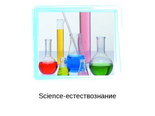 Science-естествознание