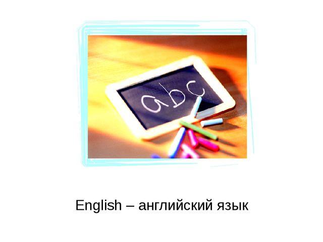 English – английский язык