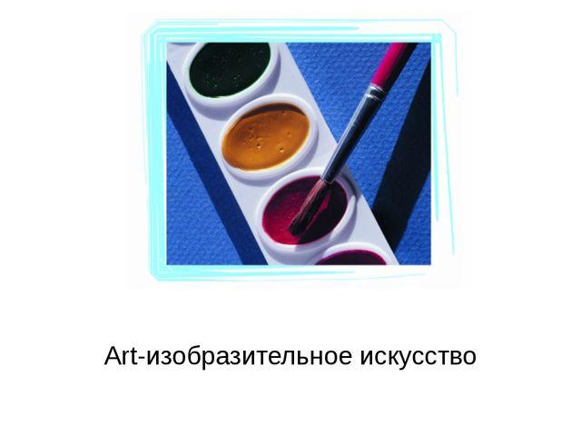 Art-изобразительное искусство